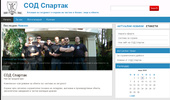 СОД Спартак Варна охрана