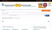Сайт за безплатни обяви - Продавалник-Купувалник