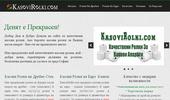 KasoviRolki.com Касови ролки - Качествени Ролки за вашия касов апарат. Безплатн