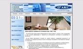 OAKC  Счетоводна къща
