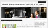 Блог: Мебели и аксесоари за баня