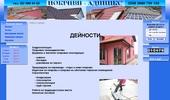 Покриви-Адиникс