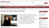 gfobulgaria.com - Публикуване на годишни финансови отчети(ГФО) в интернет