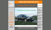 шофьорски курсове за град Варна