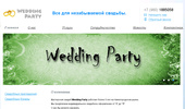 Wed-party Мастерская свадеб