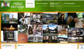 Трявна - Информационен портал - Хотели, Къщи за гости, Бизнес каталог