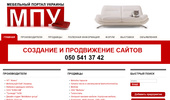 Мебельный каталог Украины. Все интересное на этом сайте.