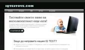 Тестове за интелигенстност, IQ тестове