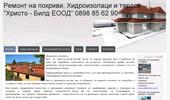 ремонт на покриви Христо-Билд ЕООД.