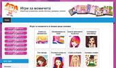 Игри за момичета online
