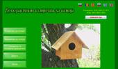 Декоративни къщички за птици; Хранилки; Гнездилки; Мътилки