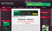 betpicks.org - ФУТБОЛНИ ПРОГНОЗИ , Игра с прогнози с награден фонд.