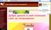 Най-готиният сайт за теленовели!