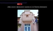 Това е сайтът на село Капитан Димитриево