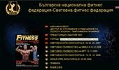 Българска Национална Фитнес Федерация