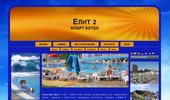 Апарт Хотел Елит 2 – курортен комплекс Слънчев бряг