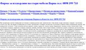 Фирма за изхвърляне на стари мебели Варна тел: 0898 399 733