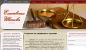 Адвокат | Адвокатска кантора