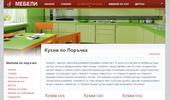 Кухни по Поръчка - Мебели Пешев