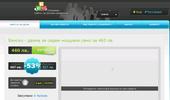 123намери - Сайтът за групово пазаруване