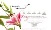 Къщата с Цветята - спокойна, уютна и евтина почивка в семеейн хотел в Китен.