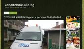 kanaltehnik.alle.bg