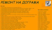 Първа специализирана фирма за ремонт на дограма БУЛ ПРОФИЛ ООД
