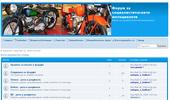 Форум за социалистическите мотоциклети