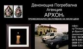 Траурна агенция АРХОН-Пловдив