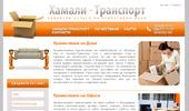 Хамали - Транспорт : Хамалски и транспортни услуги