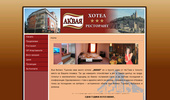 Хотел Аквая