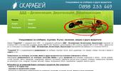 Унищожаване на хлебарки, Защита от Хлебарки, Дезинсекция, Дератизация, Дезакариз