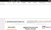 Правни консултации и услуги - Адвокатска Кантора Русева и Бонева
