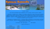 Арапя - почивка на море/Бунгала Борисови