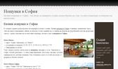 Нощувки в София - ресурс за хостели, имения и помещения