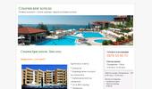 Слънчев бряг хотели