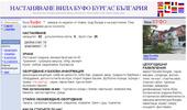 настаняване вила Буфо Бургас България