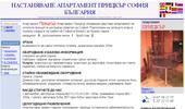 НАСТАНЯВАНЕ - АПАРТАМЕНТ ПРИЦКЪР СОФИЯ БЪЛГАРИЯ