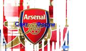 Фен-сайт на Арсенал