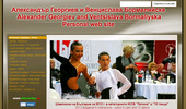 Сайт на танцьорите Александър Георгиев и Венцислава Бормалийска.