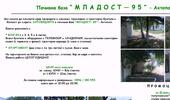 Бунгала МОРСКИ БРИЗ в Ахтопол