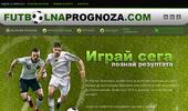 Футболна Прогноза - Игра