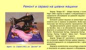 Ремонт и сервиз на шевни машини