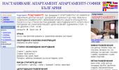 настаняване апартамент апартамент5 София България