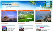 Партнер Травел - почивки, хотели, екскурзии в Турция, България, Европа.