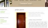 Вашата врата