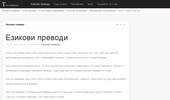 Езикови преводи, професионални услуги от e-translators.eu