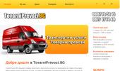 Уеб Сайт tovarniprevozi.bg