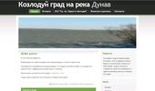 Козлодуй - екологичен град на брега на Дунав