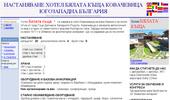 настаняване хотел Бялата къща Ковачевица Югозападна България